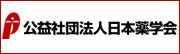 公益社団法人日本薬学会