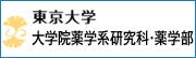 東京大学大学院薬学系研究科・薬学部